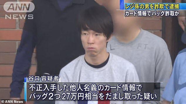 Homem memorizou dados de mais de 1.300 cartões de crédito para roubos no Japão - 2